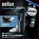 ブラウン BRAUN ウォーターフレックス WaterFlex メンズシェーバー クリーナーセット ブラック WF2s 3枚刃 お風呂剃り 水洗い