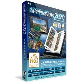 ルクレ 蔵衛門御用達2020 Professional 1ライセンス版(新規)