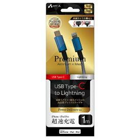 エアーズジャパン MCJ-P100 BL USB Type-C to Lightning 高品質プレミアムケーブル 1m