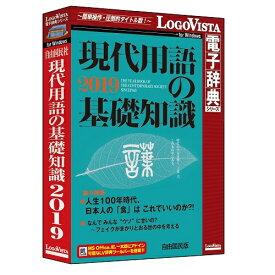 LOGOVISTA 現代用語の基礎知識 2019
