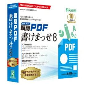 アンテナハウス 瞬簡 PDF 書けまっせ 8