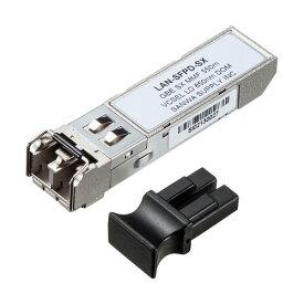 サンワサプライ LAN-SFPD-SX SFP Gigabit用コンバータ