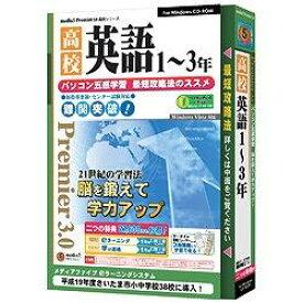 メディアファイブ media5 Premier3.0 高校英語 1-3年
