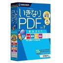 ソースネクスト いきなりPDF Ver.7 BASIC