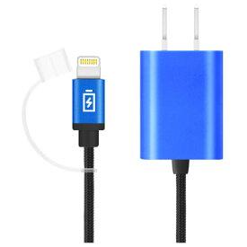 PGA PG-LAC21A25BL(ブルー) LightningコネクタAC充電器 1.2m