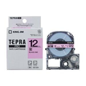 テプラ PRO用テープカートリッジ カラーラベル パステル 紫 SC12V [黒文字 12mm×8m]