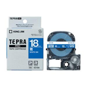 テプラ PRO用テープカートリッジ カラーラベル ビビッド 青 SD18B [白文字 18mm×8m]