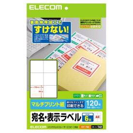 エレコム EDT-TM6 宛名・表示ラベル マルチプリント紙 A4 6面 20シート
