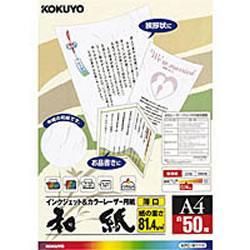 コクヨ KPC-W1110 カラーレーザー&インク用紙 和紙・薄口