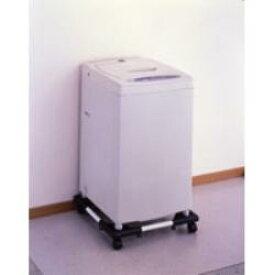 積水樹脂 洗濯機ラック SRO-2(ブラック&ホワイト)