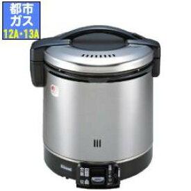 リンナイ RR-100GS-C-13A ガス炊飯器(11合) 都市ガス用 こがまる