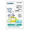 CASIO XR-12VWE ネームランド アイロン布テープ 白/黒文字 12mm