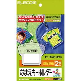 エレコム EDT-NMKH4 なまえキーホルダー Tシャツ型 はがきサイズ 2個