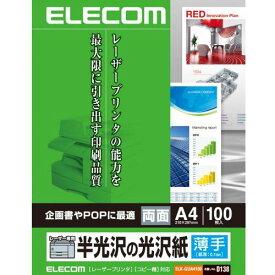 エレコム ELK-GUA4100 レーザープリンタ専用紙 A4 半光沢 100枚