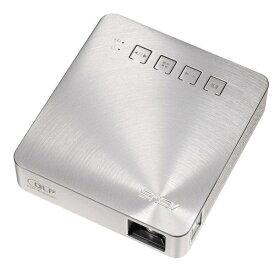 ASUS モバイルプロジェクター 200lm バッテリー内蔵 6000mAh FWVGA S1(シルバー)