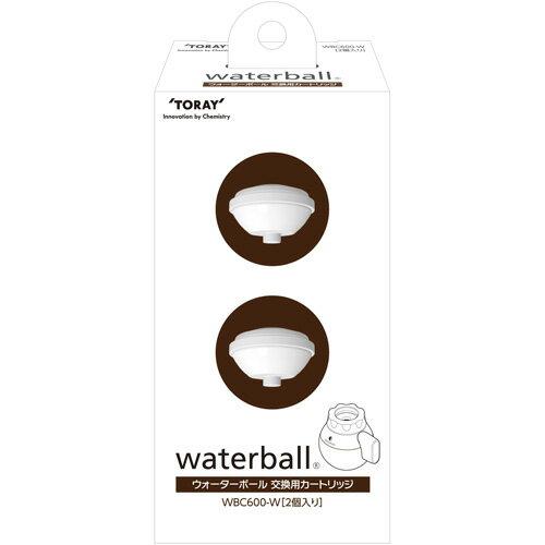 東レ WBC600W 浄水器「ウォーターボール」用 交換カートリッジ 5物質除去 2個入
