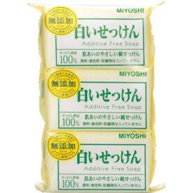 ミヨシ石鹸 無添加 白いせっけん 108g 3個入