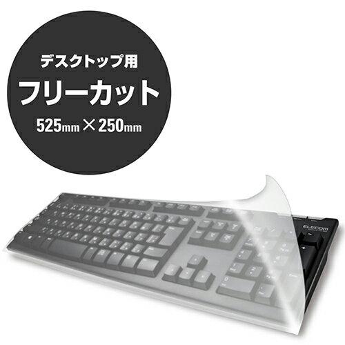 エレコム PKU-FREE1(クリア) キーボードカバー デスクトップ用