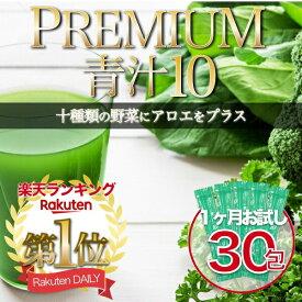 楽天スーパーSALE!青汁 国産 30包 1ヶ月お試し プレミアム青汁10 アロエプラス 最安値に挑戦