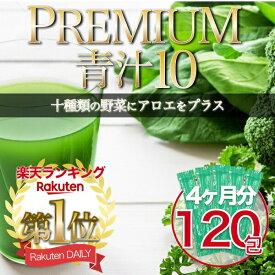青汁 プレミアム青汁10 アロエプラス 120包袋詰め 箱なし 送料無料 健康ドリンク 最安値に挑戦