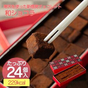 新杵堂 和ショコラ 24個 低カロリー ヘルシーチョコレート