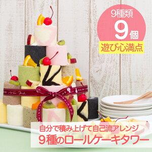 新杵堂 ロールケーキタワー 9種のミニロールを自己流アレンジで楽しむ/デコレーションケーキ 誕生日ケーキ バースデーケーキ プチケーキ スイーツ かわいい ケーキ 子供 チョコ 抹茶 苺