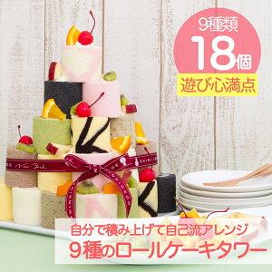 新杵堂 ロールケーキタワー18個 9種のミニロールを自己流アレンジで楽しむ/デコレーションケーキ 誕生日ケーキ バースデーケーキ プチケーキ スイーツ かわいい ケーキ 子供 チョコ 抹茶