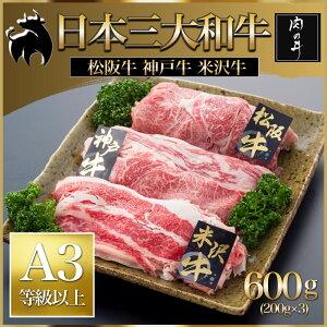 お取り寄せグルメ 松阪牛 神戸牛 米沢牛 食べ比べ 送料無料 600g