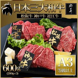 牛 牛肉 松阪牛(松坂牛) 神戸牛 近江牛 600g 日本三大和牛食べ比べ 和牛 食べ比べセット 高級肉 美味しい 肉 お取り寄せグルメ 焼肉用orしゃぶしゃぶ すき焼き用 贈答 贅沢 豪華 父の日ギフ
