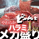 牛肉 やわらかハラミ 1kg メガ盛り 送料無料