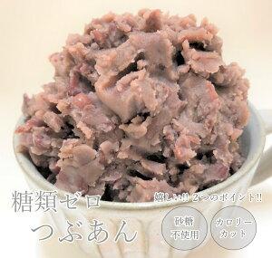 糖類ゼロ 粒あん 1kg(500g×2P) 送料無料 あんこ