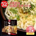 かすうどん 加寿屋 【2食セット】 大阪名物