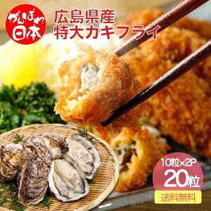 特大 カキフライ 広島県産 45g×10粒×2パック