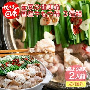 国産牛もつ鍋(唐辛子風味)2人前 崔家の健美鍋