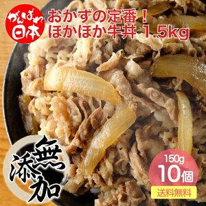 ほかほか牛丼 150g×10パック 合計 1.5kg