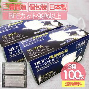 日本製 マスク 2箱100枚入 個包装 送料無料 翌日発送/国産 三層 不織布 サージカルマスク 使い捨て日本製マスク BFE99%・PFE98%