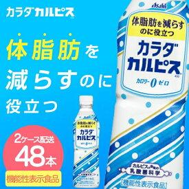 カラダカルピス 送料無料 48本 430ml 乳酸菌 で体脂肪を減らす アサヒ飲料 機能性食品 カルピス カロリーゼロ