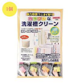 カラフルな洗濯槽クリ−ン(グリーン・ピンク・オレンジ・イエロー)<1個> 送料無料