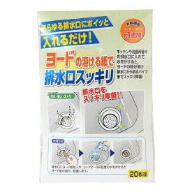 ヨ−ドの溶ける紙 で 排水口スッキリ<20枚入> 送料無料