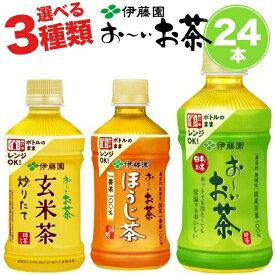 伊藤園 おーいお茶 24本 緑茶 ほうじ茶 玄米茶 345ml 電子レンジ対応