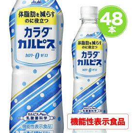 カラダカルピス 送料無料 48本 430ml 乳酸菌 で体脂肪を減らす カルピス ゼロ ゼロカロリー 乳酸菌飲料 アサヒ飲料 機能性食品 体脂肪 カロリーゼロ からだカルピス 健康 飲料 業務用 まとめ買い セット