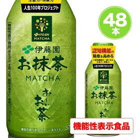 機能性表示食品 伊藤園 おーいお茶 お抹茶 抹茶 48本 370ml お茶 缶 ボトル缶 送料無料