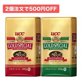 <もったいないSALE・訳あり>UCC ゴールドスペシャル リッチブレンド コーヒー豆 (粉) 1kg /キリマンジャロブレンド コーヒー豆 (粉)1kg 【賞味期限切れ:2021/3/4まで】