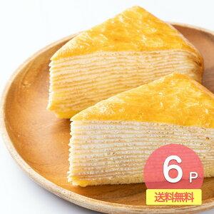 <2セット同時購入で1,000円OFF>業務用 徳用 ミルクレープ 6ピース 冷凍