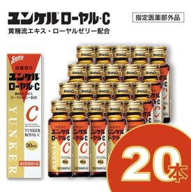 佐藤製薬 ユンケルローヤル・C 30ml×20本セット 送料無料 最安値に挑戦