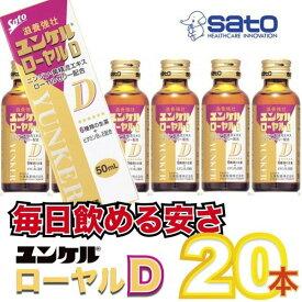佐藤製薬 ユンケルローヤル・D 50ml×20本セット 送料無料 最安値に挑戦