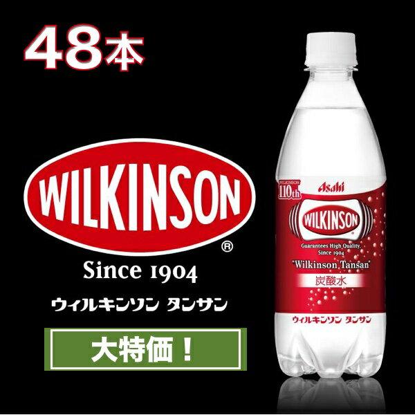 ウィルキンソン 炭酸水 タンサン 強炭酸水・ソーダ WILKINSON 500ml 1セット 48本:24本入×2箱 アサヒ飲料