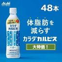 カラダカルピス 500ml 24本 ×2ケース 48本 乳酸菌 で体脂肪を減らす アサヒ飲料 機能性食品 カルピス カロリーゼロ