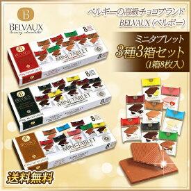 ベルギーチョコレート BELVAUX (ベルボー) ミニタブレット 3種計240g(各80g) 増税前 最安値に挑戦
