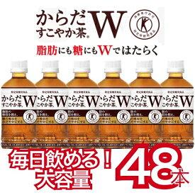 からだすこやか茶W 350mlPET コカコーラ 24本×2ケース 48本